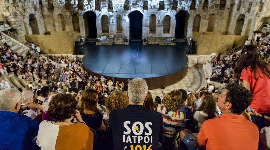 Sos Ιατροί σε συναυλία στο Ηρώδειο