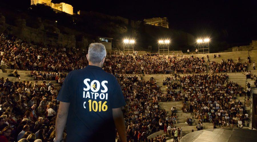 SOS Ιατροί - Ιατρική Κάλυψη Ηρώδειο