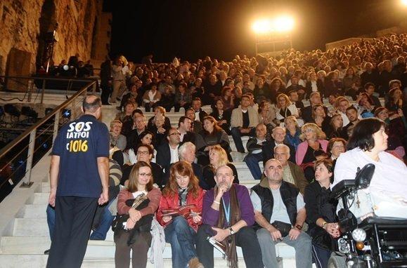 Εκδήλωση στο Ηρρώδειο