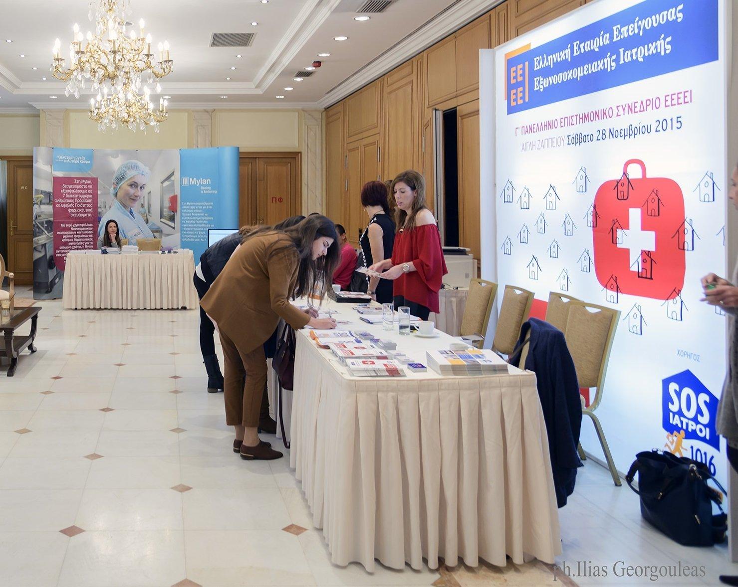 3ο Πανελλήνιο Συνέδριο Επείγουσας & Εξωνοσοκομειακής Ιατρικής 2015