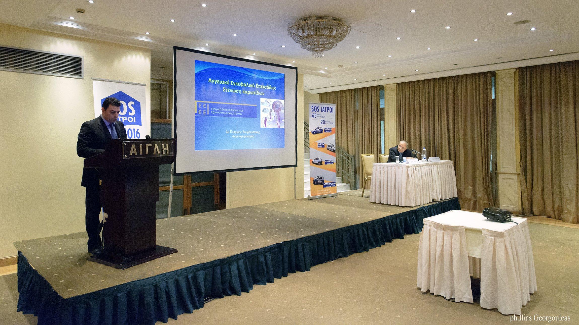 Γ' Επιστημονικό Συνέδριο της ΕΕΕΕΙ