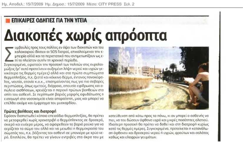 2009-7 CityPress