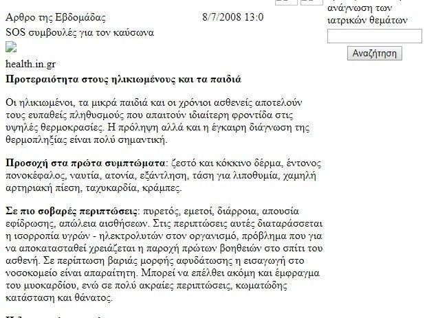 health in.gr