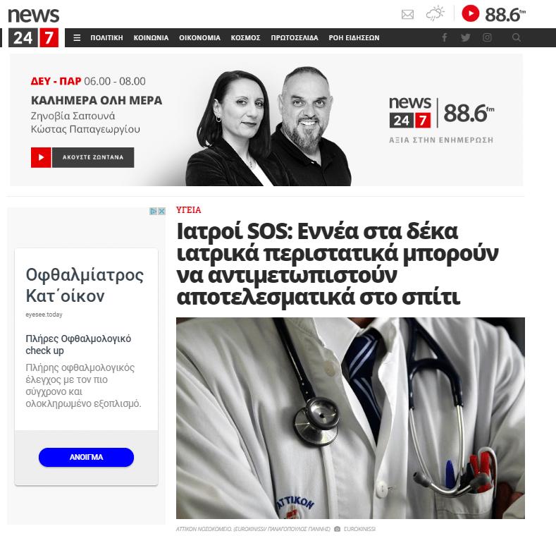 news 247 jan 2019