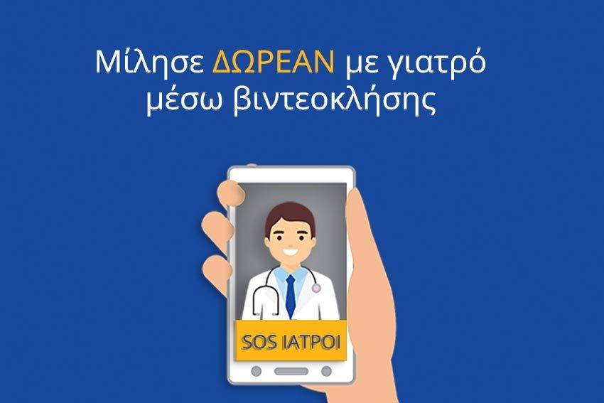 Δωρεάν υπηρεσίες τηλεϊατρικής με 15 ειδικότητες ιατρών