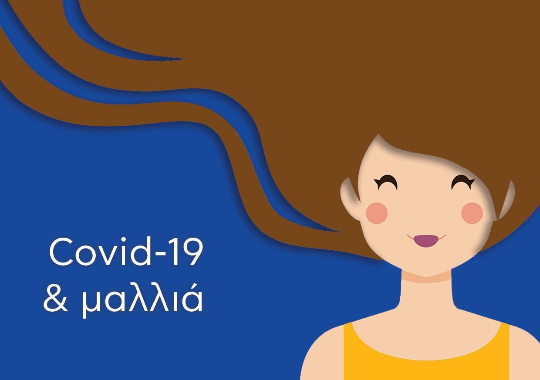 Πόσο καιρό μπορεί να ζήσει o COVID-19 στα μαλλιά μας;