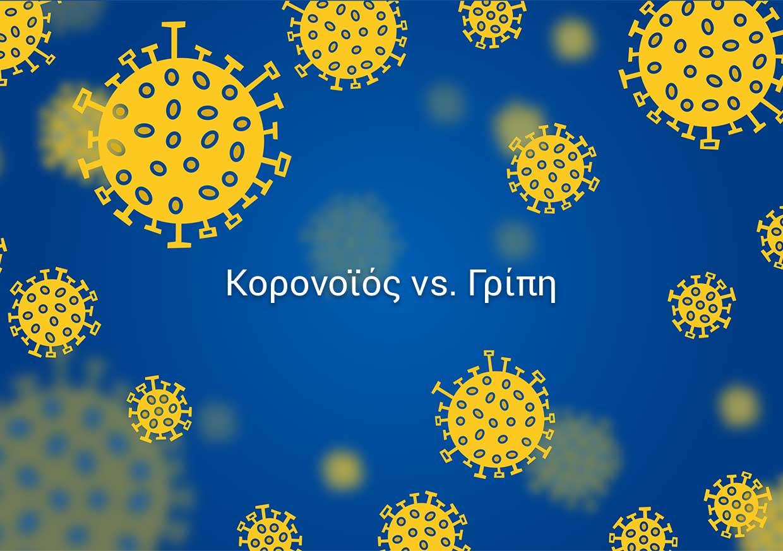 ΚΟΡΟΝΟΪΟΣ vs. ΓΡΙΠΗ