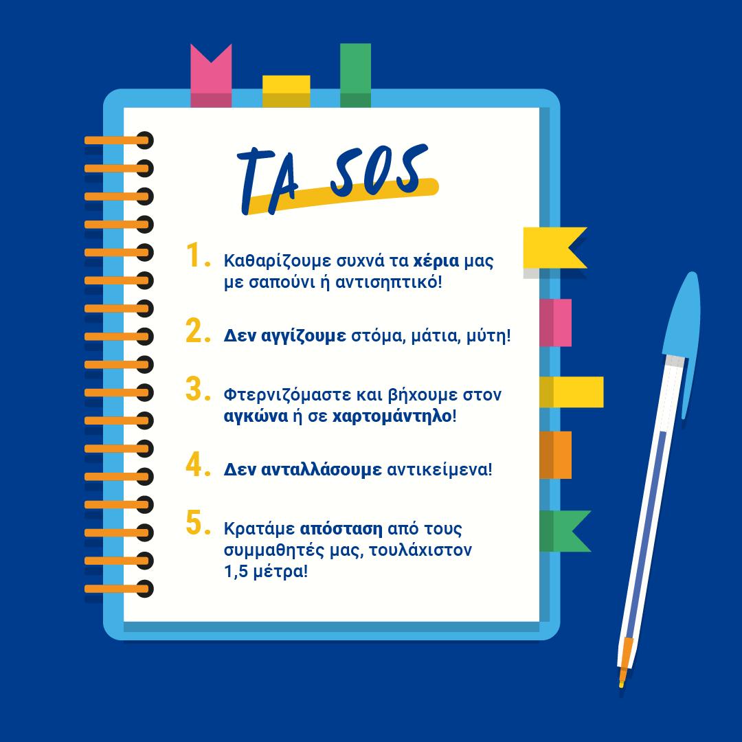 SOS συμβουλές για την επιστροφή στο σχολείο